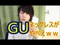 【590円】GUのネックレスをリメイクしたら色々やばかった【リメイク】
