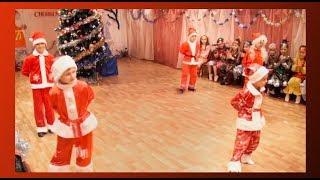 """Новогодний утренник в детском саду Танец """"Морозят"""""""