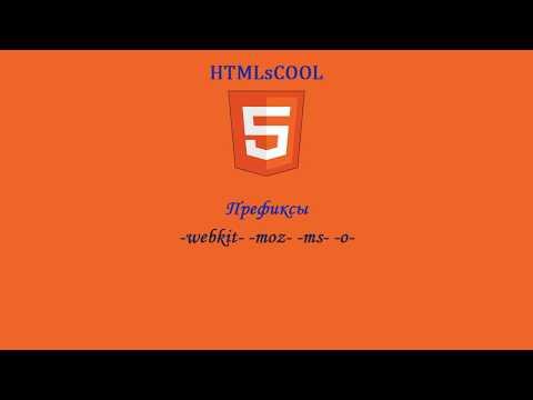 Префиксы -webkit- -moz- -ms- -o-