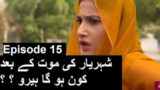 Aatish Episode 15 Promo - Aatish Episode 14 - Aatish Episode 15 Teaser - Hum TV