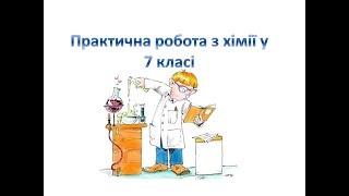 Хімія 7 клас Урок 3. Практична робота
