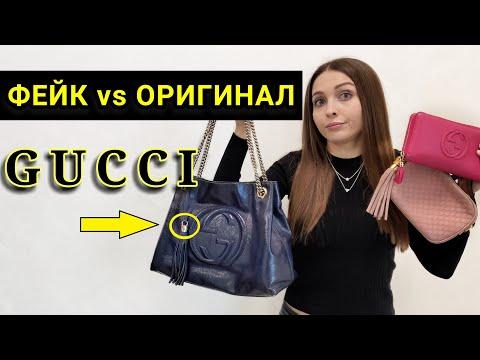 Вопрос: Как распознать поддельную сумку Gucci?