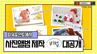 파워포인트로 나만의 멋진 사진앨범 만들기(feat.사진…