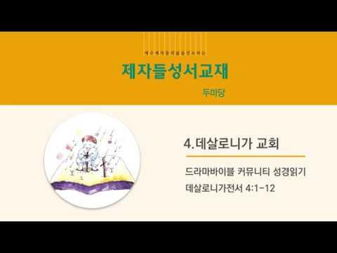 [제자들 성서교재] 두마당 - Chapter4