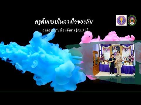ครูต้นแบบในดวงใจของฉัน(คุณครูวรกฤษณ์ อุ่นจังหาร) - นายบัณฑิต รวยสันเทียะ สาขาวิชาภาษาไทย มรภ.นม.