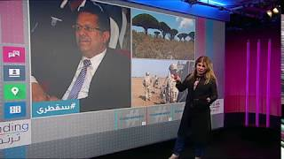 بي_بي_سي_ترندينغ: جزيرة #سقطرى تتسبب في احتدام الجدل بين الحكومة اليمينية و #الإمارات