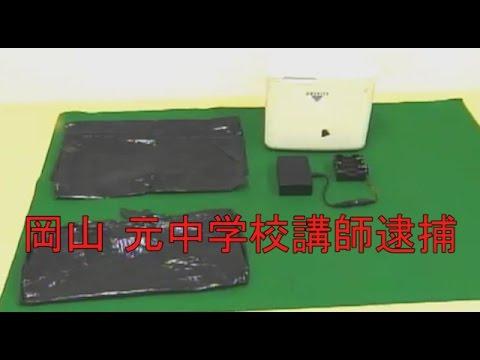 岡山・倉敷 倉敷市の小学校の女子トイレに侵入しビデオカメラを仕掛けたとして元中学校講師の男が逮捕