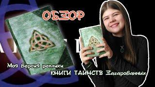 Обзор МОЯ КНИГА ТАИНСТВ / Book of shadows - replica Charmed | KATRIN//KATE