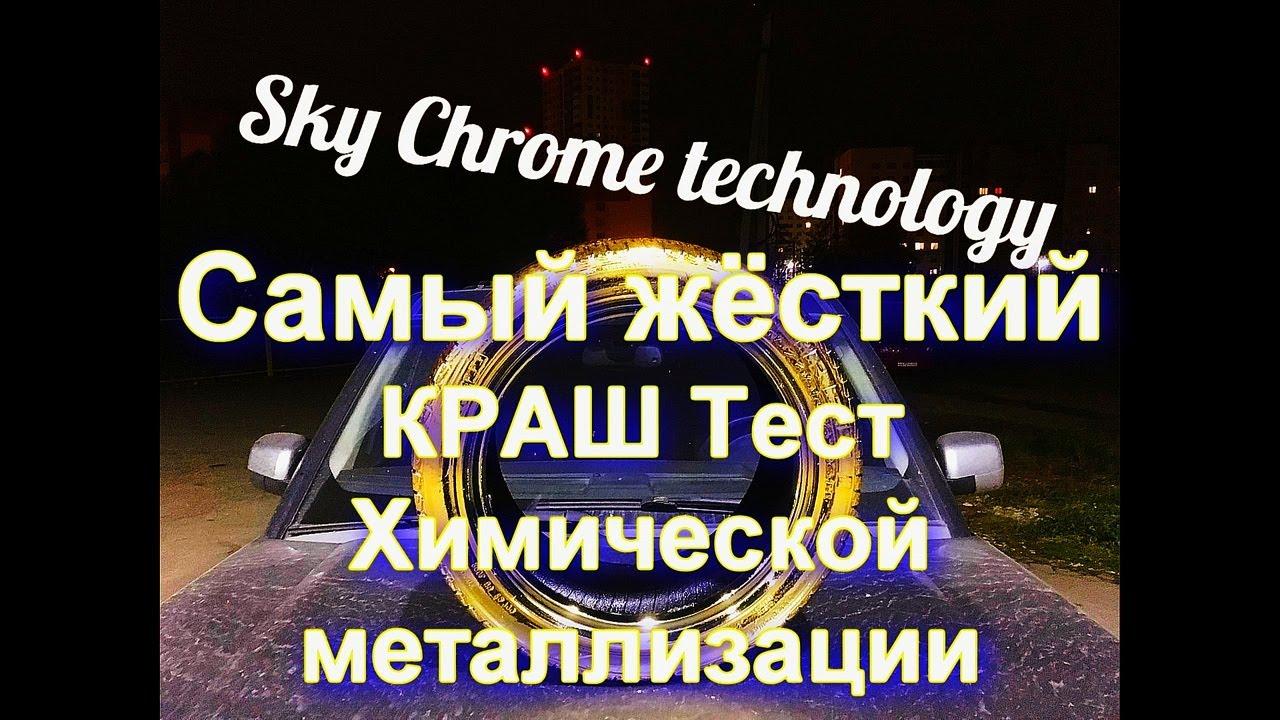 Хромируем покрышку от авто -КРАШ Тест Лака Медуза просто ЖЕСТЬ - crash test lacquer metallization