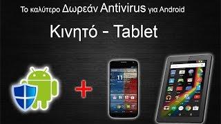 Δωρεάν antivirus για Android κινητό ή tablet
