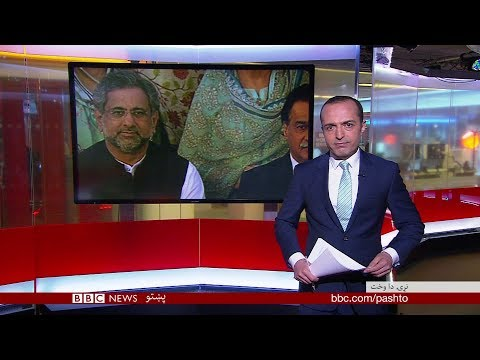 BBC Pashto TV Naray Da Wakht 28 May 2018