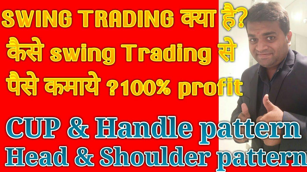 Swing Trading kya hai?   Kaise swing Trading se paise kama sakte hai   guaranteed profit? Part 1