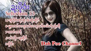 Poe Karen Song Dahpoe Selectio…