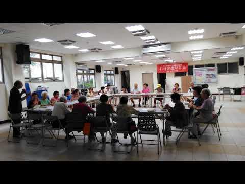 105/07/11華江社區照顧關懷據點活動影片