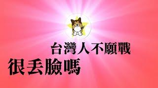 中国社交媒体疯传台湾年轻人视频:不愿意上战场、支持统一、祖国万岁!战狼粉红们嗨翻,认为武统毫无难度!但是,真实状况呢?为什么说反战是社会进步的一个硬指标