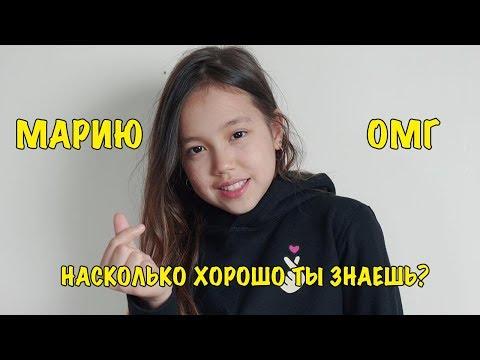 МАРИЯ ОМГ | Насколько хорошо ты знаешь Maria OMG?