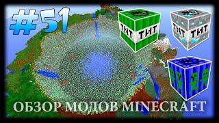 Невероятные Взрывы! Динамит Разносит Всю Карту! - Super TNT Mod Майнкрафт