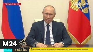 Путин заявил о возможном сокращении нерабочего периода из-за COVID-19 - Москва 24