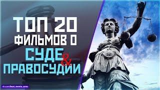 """ТОП 20 ФИЛЬМОВ О """"СУДЕБНЫХ ПРОЦЕССАХ"""""""