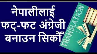How to change Nepali sentences into English. See this lesson and build up confidence. Best Video.