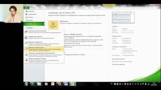 VideoZak.ru. Возможности Office 2010. Excel 2010. Урок 5. Часть2