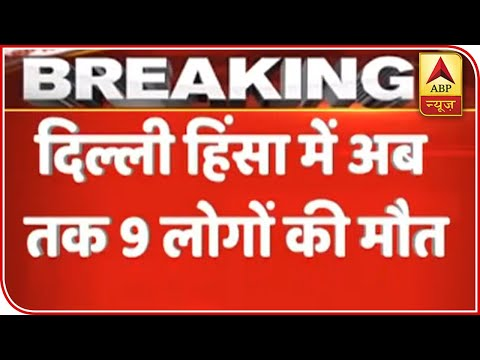 Delhi's Violence: Death Toll Rises To 9; Police Hold Flag-March In Khajuri | ABP News
