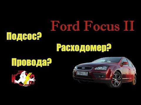 Форд Фокус 2 не тянет. Нестабильный холостой ход.