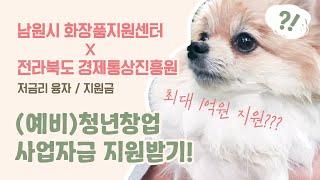 청년창업 기업지원 사업ㅣ남원시 화장품지원센터x전라북도 …