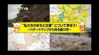 わたしのまちの防災情報 豊川市