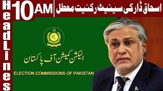 ECP Suspends Notification of Dar's Success in Senate Polls| Headlines 10 AM | 30 June | Express News