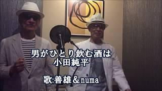 【新曲】男がひとり飲む酒は/小田純平 コラボ歌唱:善雄&numa