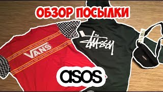 ОБЗОР ПОСЫЛКИ С ASOS - STUSSY, VANS, EASTPAK, CHEAP MONDAY.