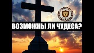 Возможны ли чудеса? Мифы об Иисусе