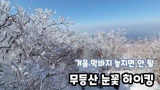 눈꽃 가득한 무등산 겨울 등산. 증심사 코스