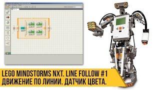 Lego Mindstorms NXT. Движение по линии. Датчик цвета