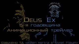 Озвучено ТД Aden Netra  Siviel Fleym при участии Олега Варганова Перевод Deus Ex Аудио и видеомонтаж Екатерина