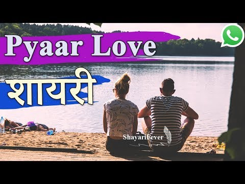 Pyar Love Shayari WhatsApp Status Video In Hindi (30 Second) - Ishq Mohabbat Shayari