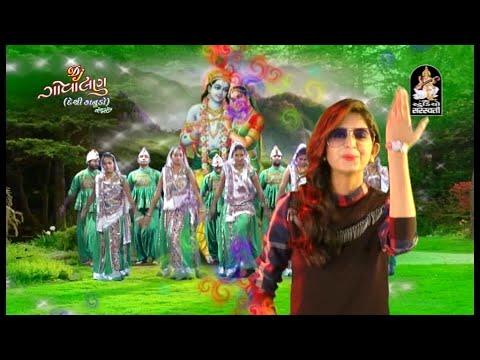 Kinjal Dave || DJ GOVALAN (Desi Kanudo) - Part 1 || DJ Non Stop || Krishna Janmashtami Songs