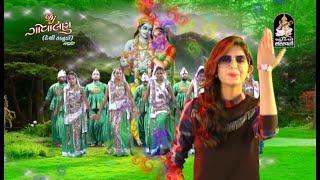 Kinjal Dave DJ GOVALAN Desi Kanudo Part 1 DJ Non Stop Krishna Janmashtami Songs