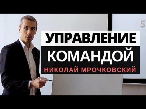 Управление командой = Управление персоналом = 13 практических инструментов - Николай Мрочковский