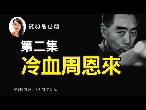 薇羽看世间:【第139期 更新版】真实的周恩来(中)。