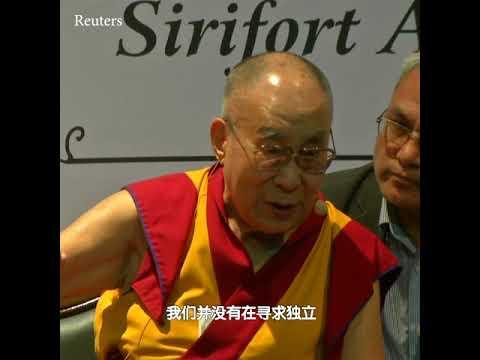 达赖喇嘛:我们并没有在寻求西藏独立