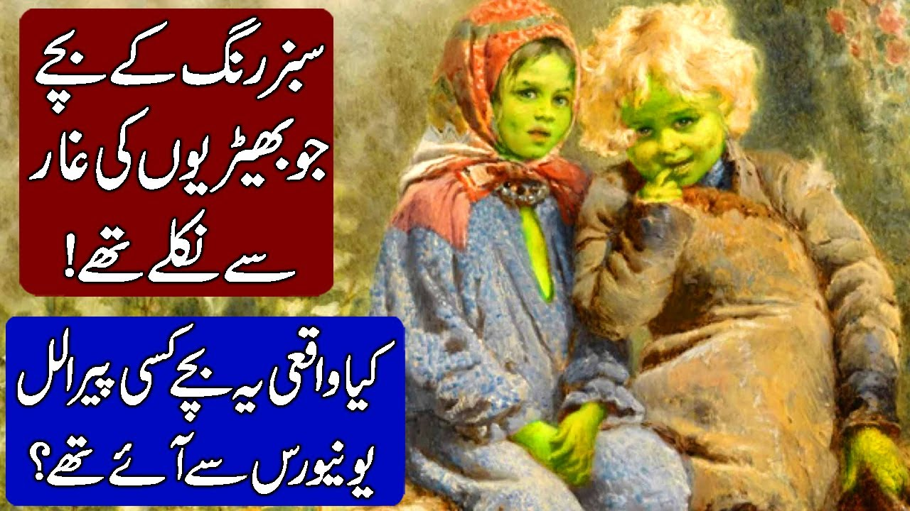 The Mystery of the Green Children of Woolpit in Hindi & Urdu!