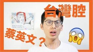 台灣腔英文 = 菜英文? | Taiwanese Accent = Horrible English? | 米克瑞 MickRayTW