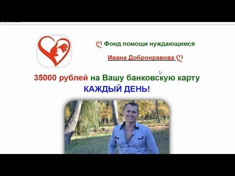 Фонд помощи нуждающимся Ивана Добронравова обещающий 35000 рублей на Вашу карту. Честный отзыв.