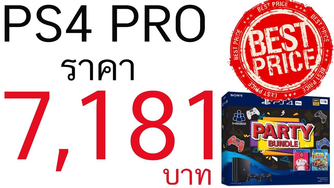 ถูกที่สุด 7181 บาท PS4 Pro Bundle FIFA20 CTR  แฉวิธีในการซื้อ ราคา ถูก แบบน้อยคนจะทำได้ น่าซื้อมั้ย