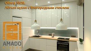 Обзор №28. Лёгкая белая кухня с благородным стеклом