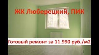 Tayyor ta'mirlash: LCD Lyubertsy, CHO'QQI. Mijoz fikrini. R. 11.990/m2. Svetuskin.