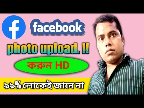 Download How to upload video and photo hd on Facebook Facebook setting 2 Secret setting new video 2021YouTube