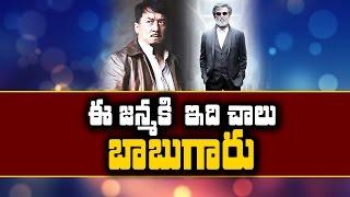 రజినీకాంత్ & జాకీ చాన్ భారీ చిత్రం మొదలు !Superstar Rajinikanth to team up with Jackie Chan?